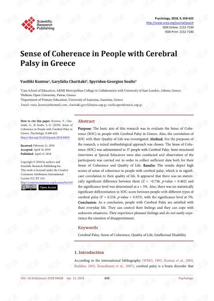 论文研究 - 希腊脑瘫患者的连贯感