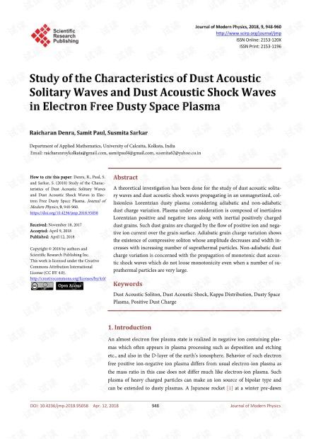 论文研究 - 无尘电子空间等离子体中粉尘声孤波和粉尘声波的特性研究