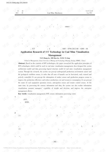 物联网技术在煤矿可视化管理的应用研究