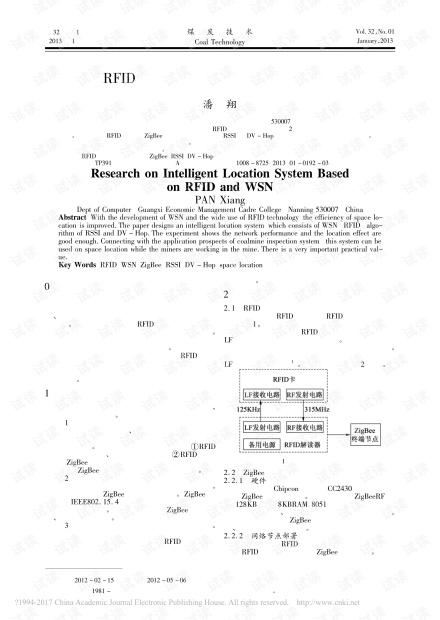 基于RFID与无线传感网的智能定位系统研究