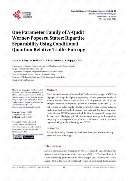 论文研究 - N-Qudit Werner-Popescu态的一个参数族:使用条件量子相对Tsallis熵的二分可分离性