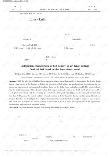 基于Euler-Euler模型的空气重介质流化床密度分布特性