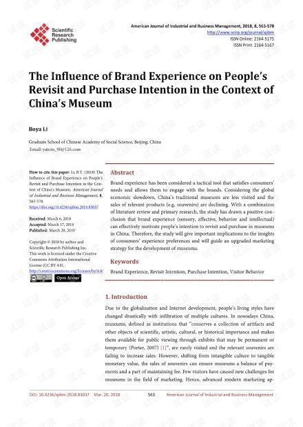 论文研究 - 中国博物馆背景下的品牌体验对人们重访和购买意愿的影响
