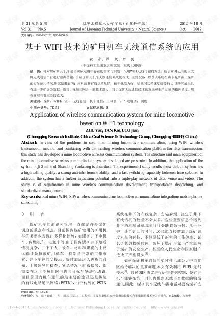 基于WIFI技术的矿用机车无线通信系统的应用