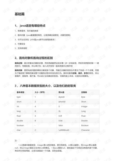 互联网大厂Java面试专题汇总.pdf