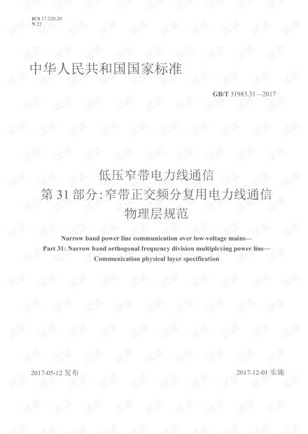 低压窄带电力线通信物理层规范标准.pdf