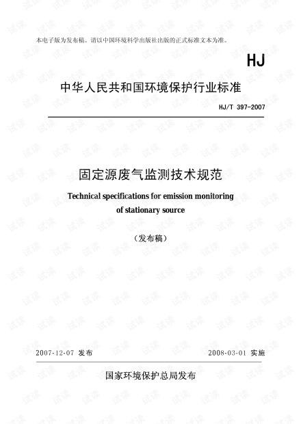 固定源废气监测技术规范HJT397-2007.pdf