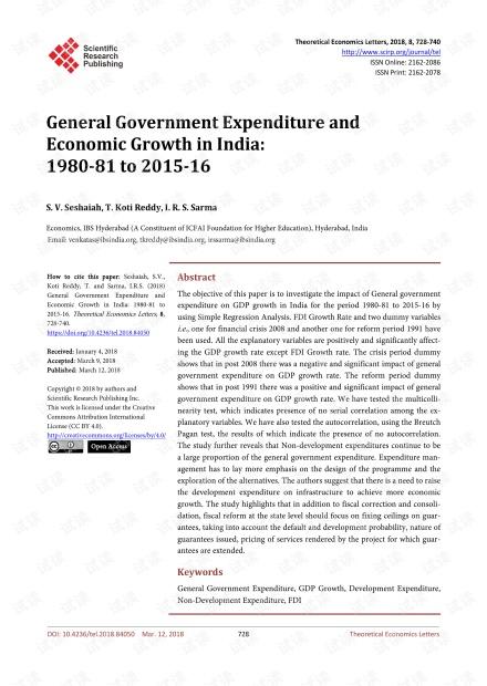 论文研究 - 印度政府总支出与经济增长:1980-81年至2015-16年