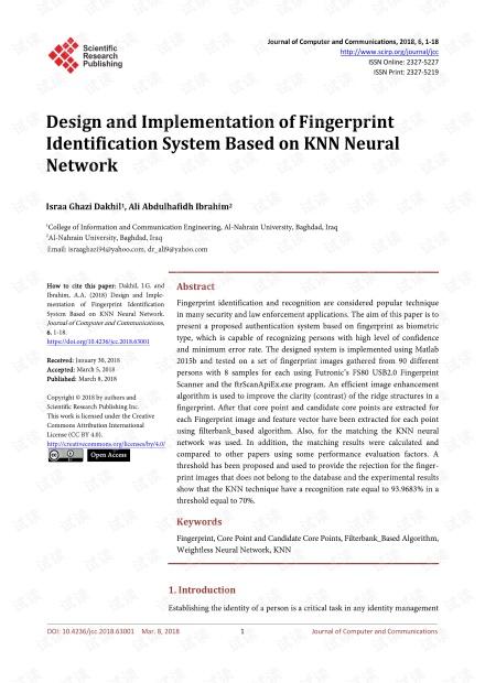 论文研究 - 基于KNN神经网络的指纹识别系统的设计与实现