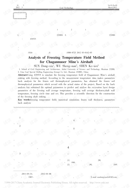 查干淖尔矿风井冻结温度场分析