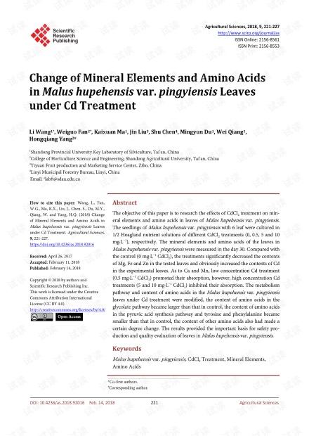 论文研究 - 玉米中矿质元素和氨基酸的变化。
