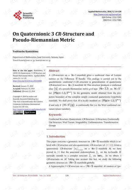 论文研究 - 四元数3 CR结构和伪黎曼度量