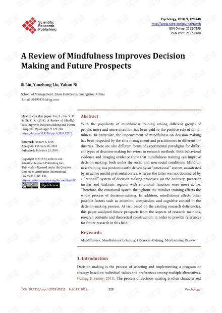 论文研究 - 正念的回顾有助于决策制定和未来前景