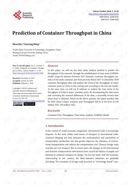 论文研究 - 中国集装箱吞吐量的预测