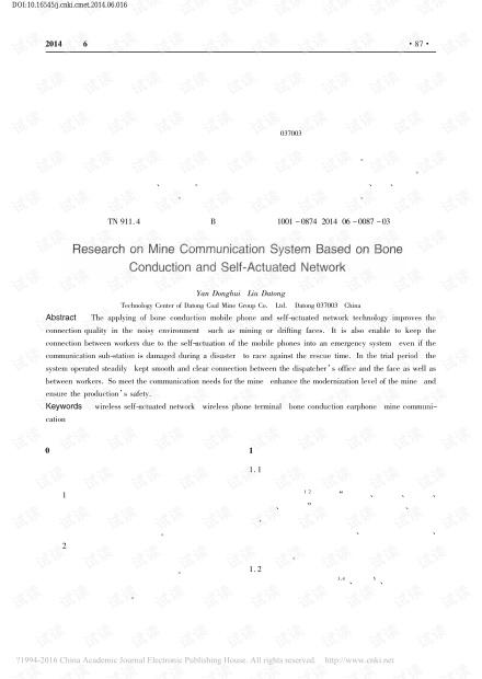 基于骨传导和自组网的矿用通信系统研究