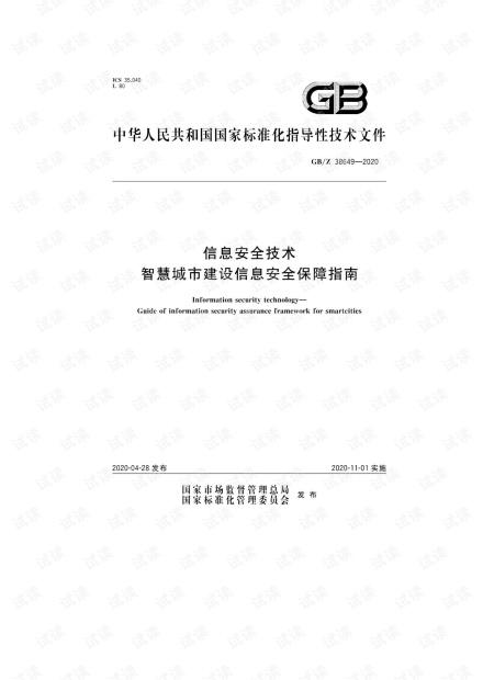 GBZ 38649-2020 信息安全技术 智慧城市建设信息安全保障指南.pdf