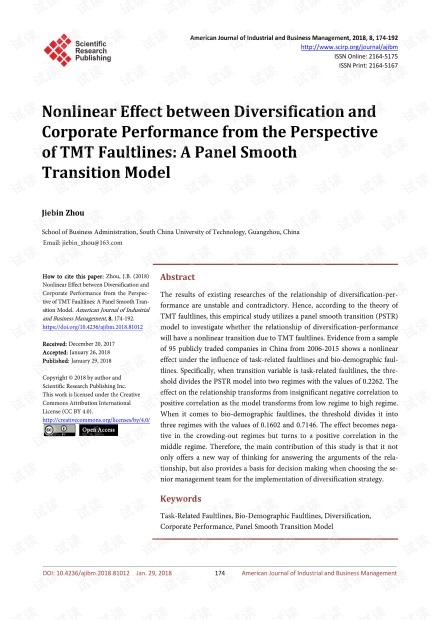 论文研究 - TMT断层视角下多元化与公司绩效之间的非线性影响:面板平滑过渡模型