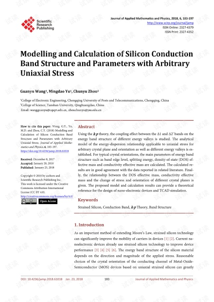 论文研究 - 任意单轴应力下硅导带结构和参数的建模与计算