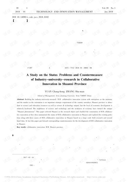 陕西省产学研协同创新的现状、问题及对策