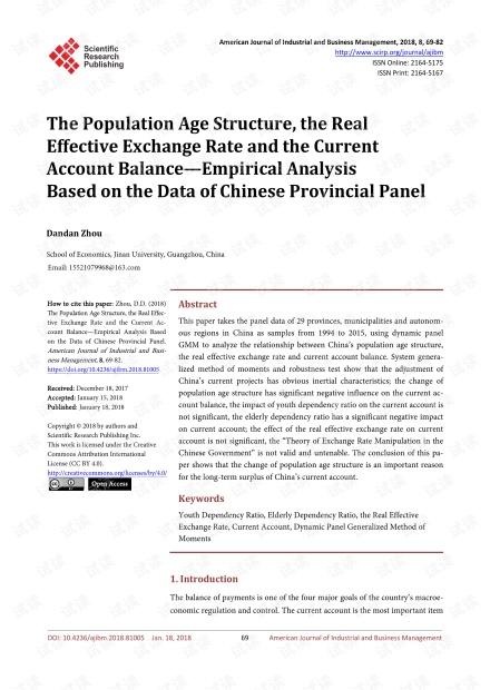 论文研究 - 人口年龄结构,实际有效汇率和经常账户余额-基于中国省级面板数据的实证分析