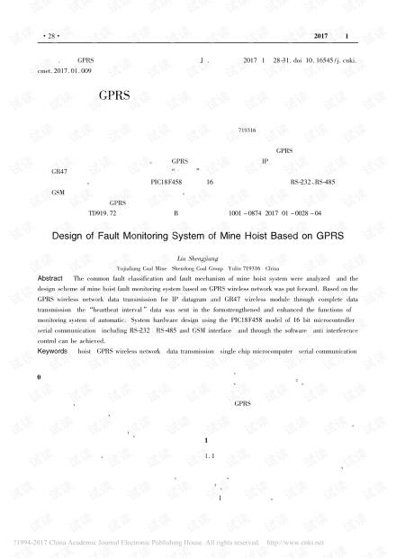 基于GPRS的矿井提升机故障监测系统设计
