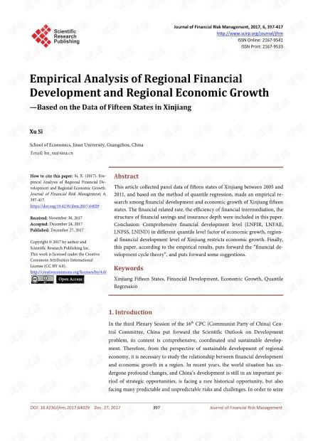 论文研究 - 区域金融发展与区域经济增长的实证分析-基于新疆十五个州的数据