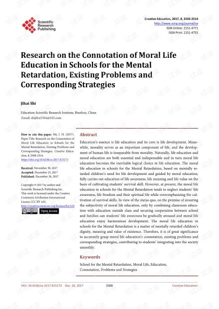 论文研究 - 智障学校德育生活的内涵,存在的问题及对策研究