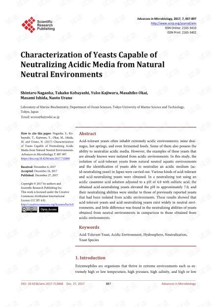 论文研究 - 天然中性环境中能够中和酸性介质的酵母的表征