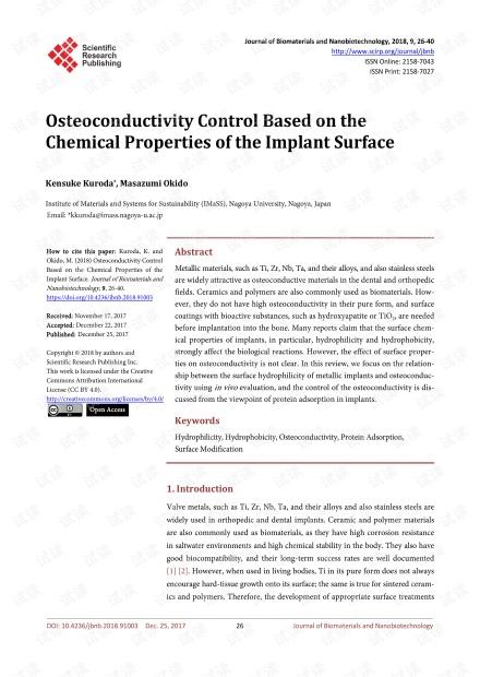 论文研究 - 基于植入物表面化学性质的电导率控制