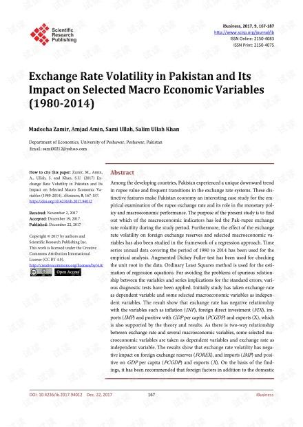 论文研究 - 巴基斯坦的汇率波动及其对某些宏观经济变量的影响(1980-2014年)
