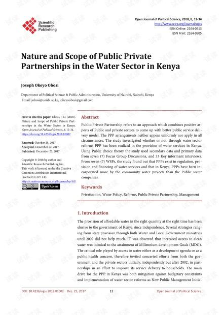 论文研究 - 肯尼亚水务部门公共私人伙伴关系的性质和范围