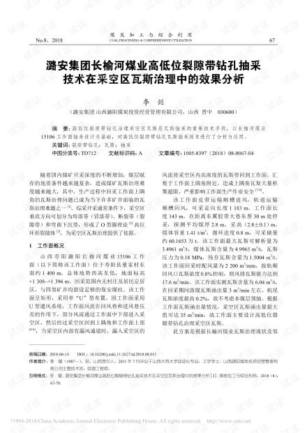 潞安集团长榆河煤业高低位裂隙带钻孔抽采技术在采空区瓦斯治理中的效果分析