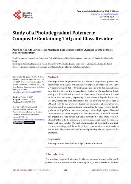 论文研究 - 含TiO的光降解高分子复合材料的研究