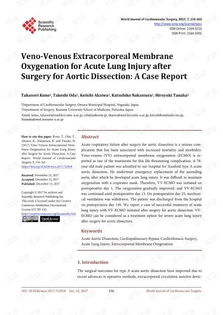 论文研究 - 静脉-静脉体外膜氧合作用治疗主动脉夹层手术后急性肺损伤:一例报告
