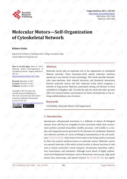 论文研究 - 分子马达—细胞骨架网络的自组织