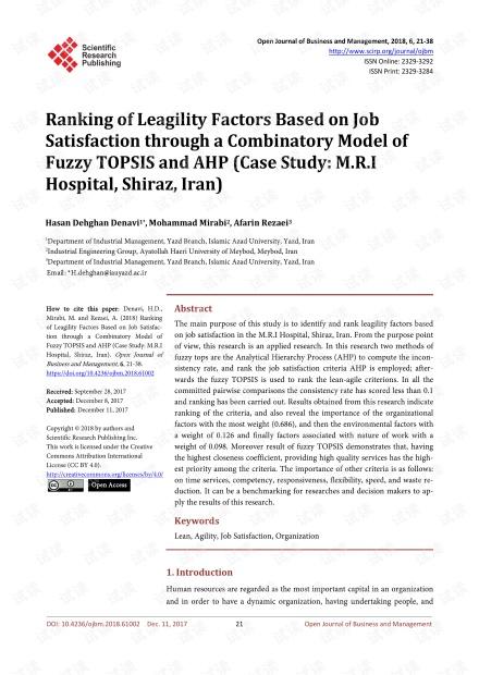 论文研究 - 通过模糊TOPSIS和AHP的组合模型基于工作满意度的疏忽因素排名(案例研究:伊朗设拉子MRI医院)