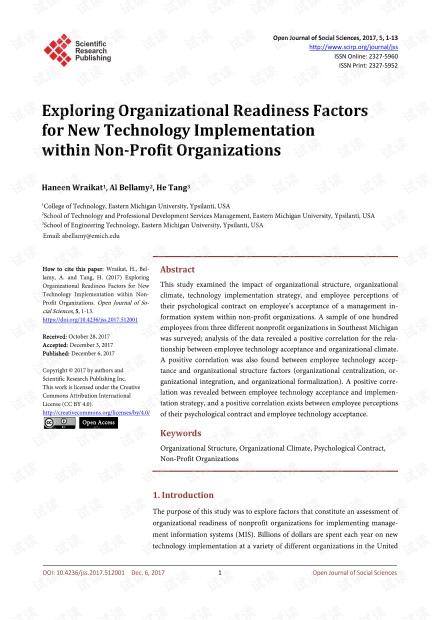 论文研究 - 探索在非营利组织内实施新技术的组织准备因素