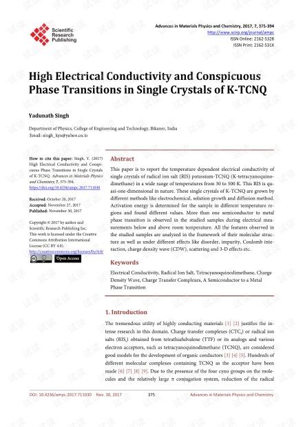 论文研究 - K-TCNQ单晶中的高电导率和明显的相变