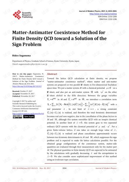 论文研究 - 朝向符号问题求解的有限密度QCD的物质-反物质共存方法