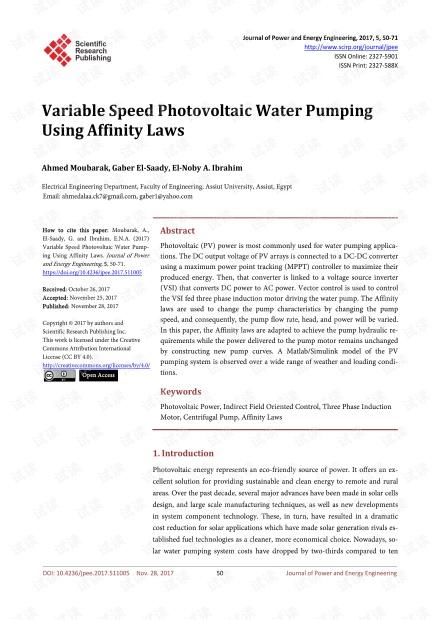 论文研究 - 利用亲和律的变速光伏水泵