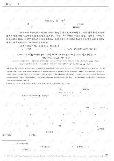 矿井环境下的无线传感器网络路由协议研究