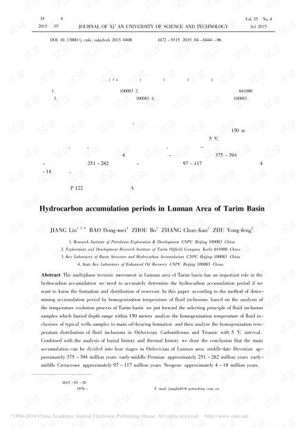塔里木盆地轮南地区油气成藏期次分析