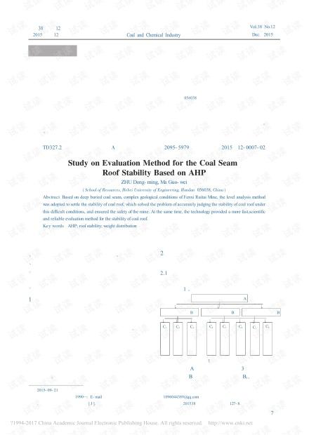 基于层次分析法的煤层顶板稳定性评价方法研究