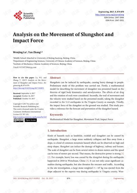 论文研究 - 弹射运动和冲击力分析