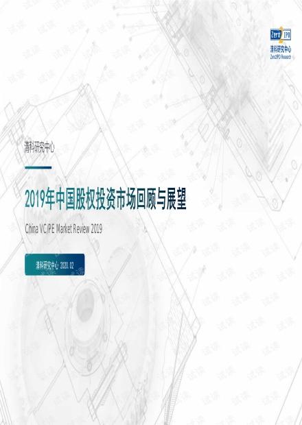 2019年中国股权投资市场回顾与展望.pdf