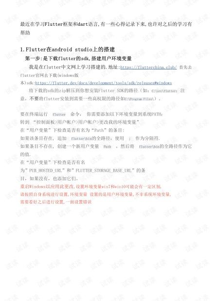 Flutter搭建(Android Studio).pdf