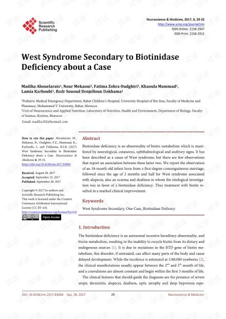 论文研究 - 西方综合症继发于生物素酶缺乏症的一例