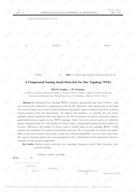 基于压缩感知的星型拓扑结构无线传感网络信号检测算法
