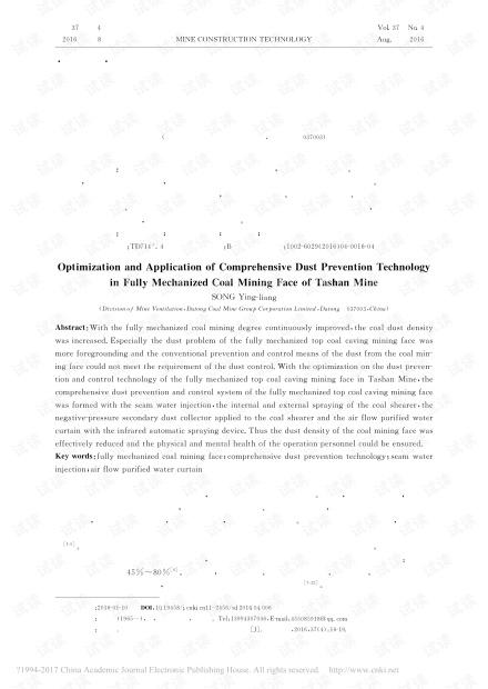 塔山煤矿综放工作面综合防尘技术优化与应用