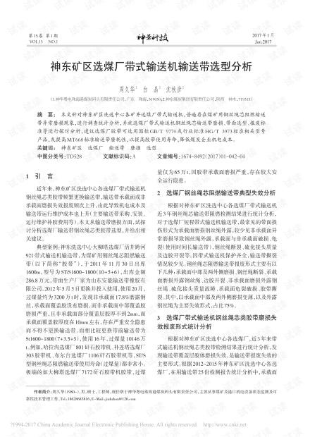 神东矿区选煤厂带式输送机输送带选型分析